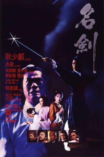 Меч (1980)