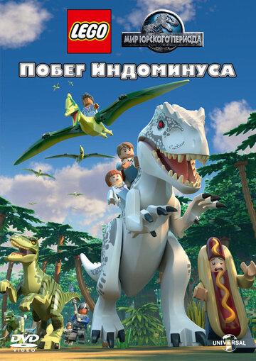 LEGO Мир Юрского периода: Побег Индоминуса 2016