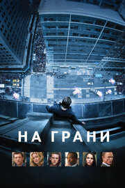 На грани (2012)