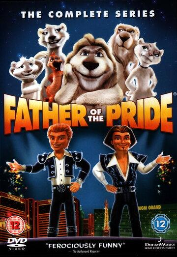 Отец невесты (2004)