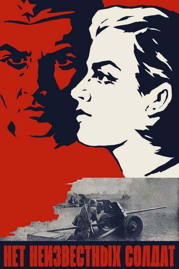 Нет неизвестных солдат (1965) полный фильм онлайн