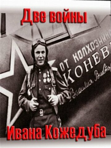 Тайны века. Две войны Ивана Кожедуба