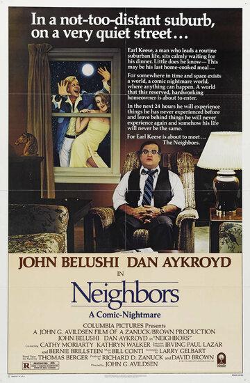 Соседи (1981)