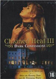 Темные признания (1998)