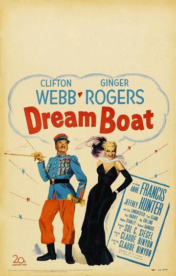 Лодка мечты (1952)