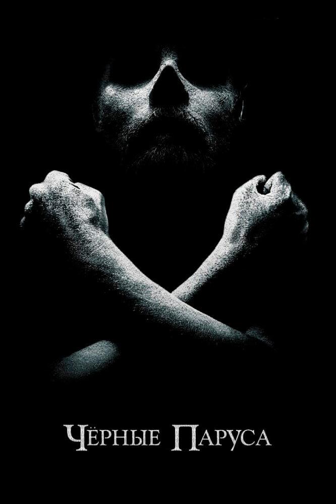 Черные паруса (1-4 сезон) - смотреть онлайн