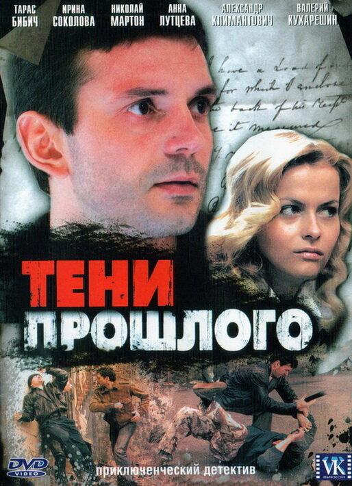 Тени прошлого (2007)