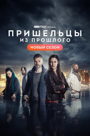 Пришельцы из прошлого (Сериал, 2019)