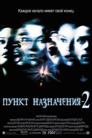 Пункт назначения 2 (2003)