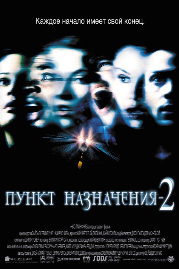Отзывы и трейлер к фильму – Пункт назначения 2 (2003)