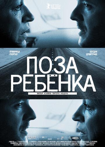 Кино Семь дней