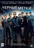Черные метки (2013)