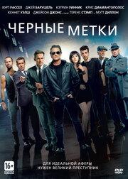 Смотреть Черные метки (2014) в HD качестве 720p