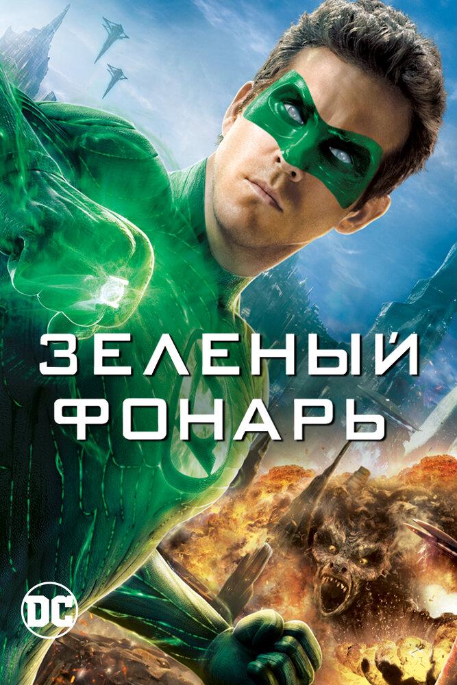 Зеленый Фонарь (2011) - смотреть онлайн