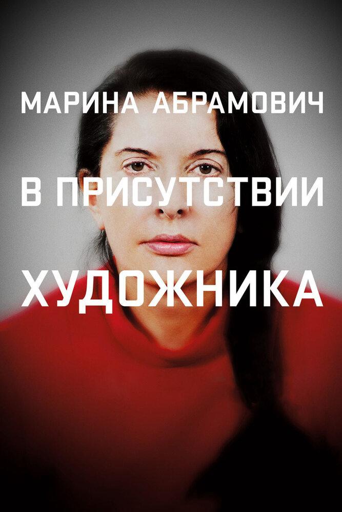 Марина Абрамович: В присутствии художника смотреть онлайн