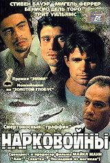 Нарковойны (1989) полный фильм