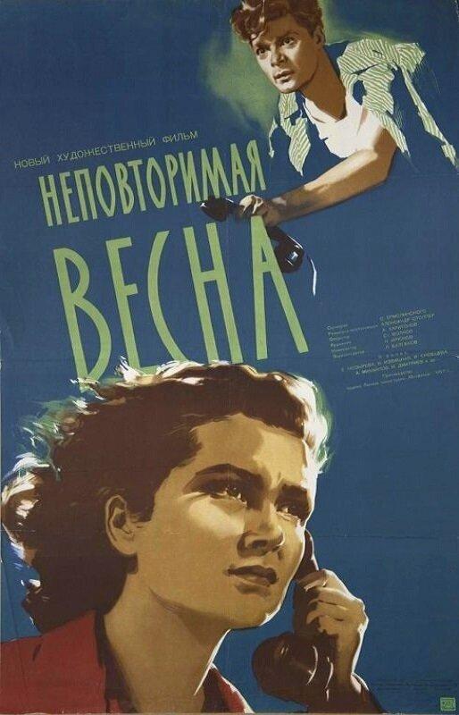 Фильмы Неповторимая весна