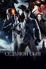 Смотреть Седьмой сын (2014) в HD качестве 720p