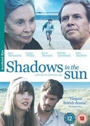 Тени на Солнце (2009)