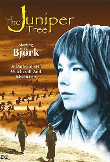 Можжевеловое дерево (1990)
