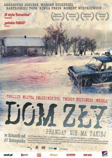 Плохой дом (2009) — отзывы и рейтинг фильма