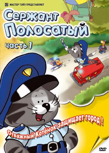 Сержант Полосатый (2003) полный фильм онлайн