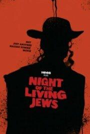 Ночь живых евреев (2008) смотреть онлайн в хорошем качестве