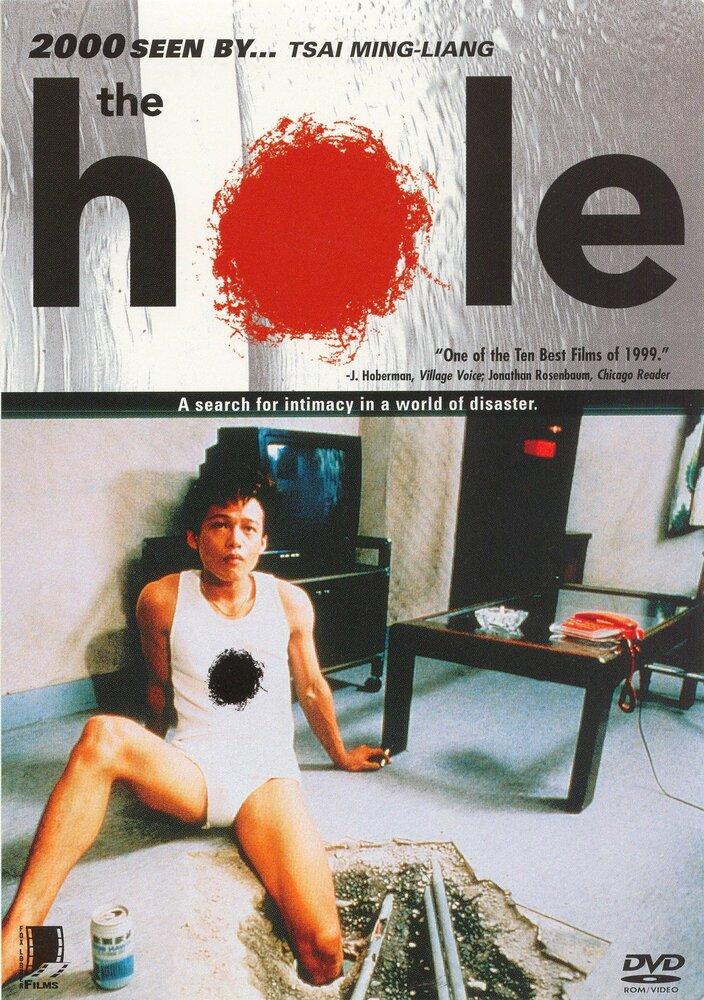 Киномюзикл Дыра / Dong (1997)