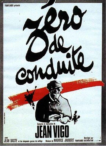 Ноль за поведение (1933) полный фильм онлайн