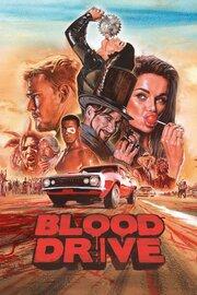 Кино Кровавая гонка (2017) смотреть онлайн