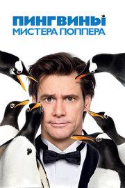 Смотреть онлайн Пингвины мистера Поппера