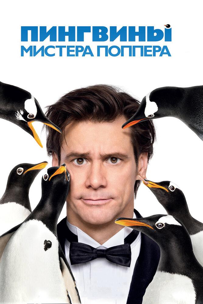 Пингвины мистера Поппера (2011) - смотреть онлайн