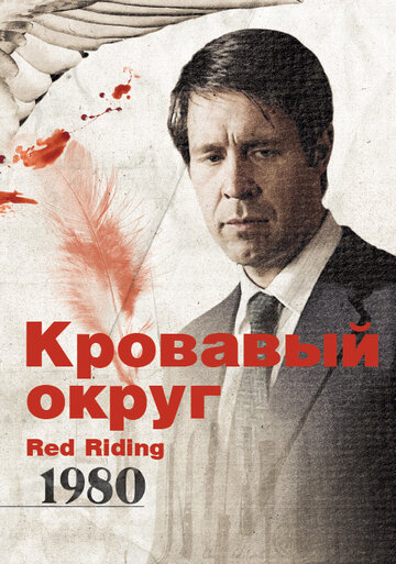 Кровавый округ: 1980 (Red Riding: In the Year of Our Lord 1980)