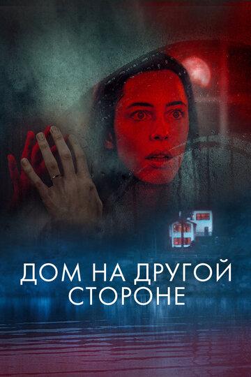Постер к фильму Ночной дом (2020)