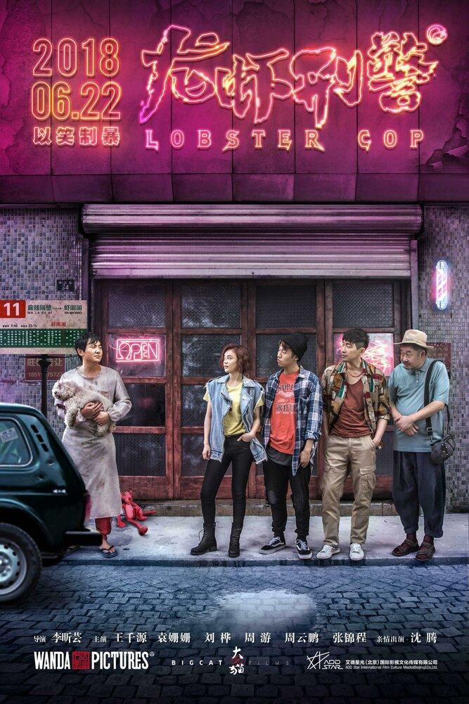 1125433 - Лобстер-коп ✸ 2018 ✸ Китай
