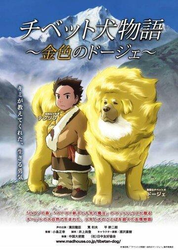 Тибетский пес (2011)