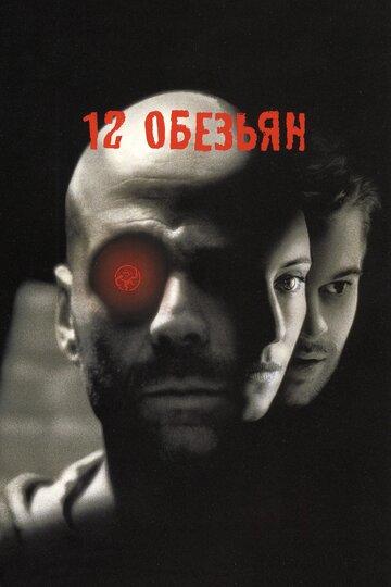 12 обезьян 1995