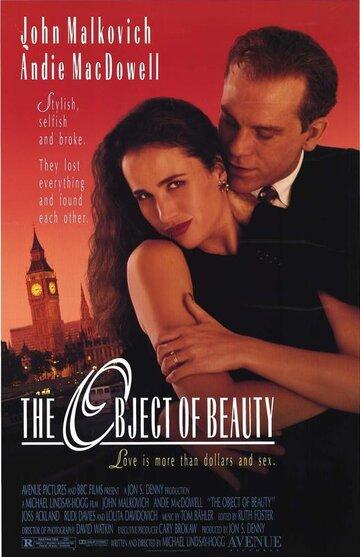 Watch Movie Предмет красоты 1991