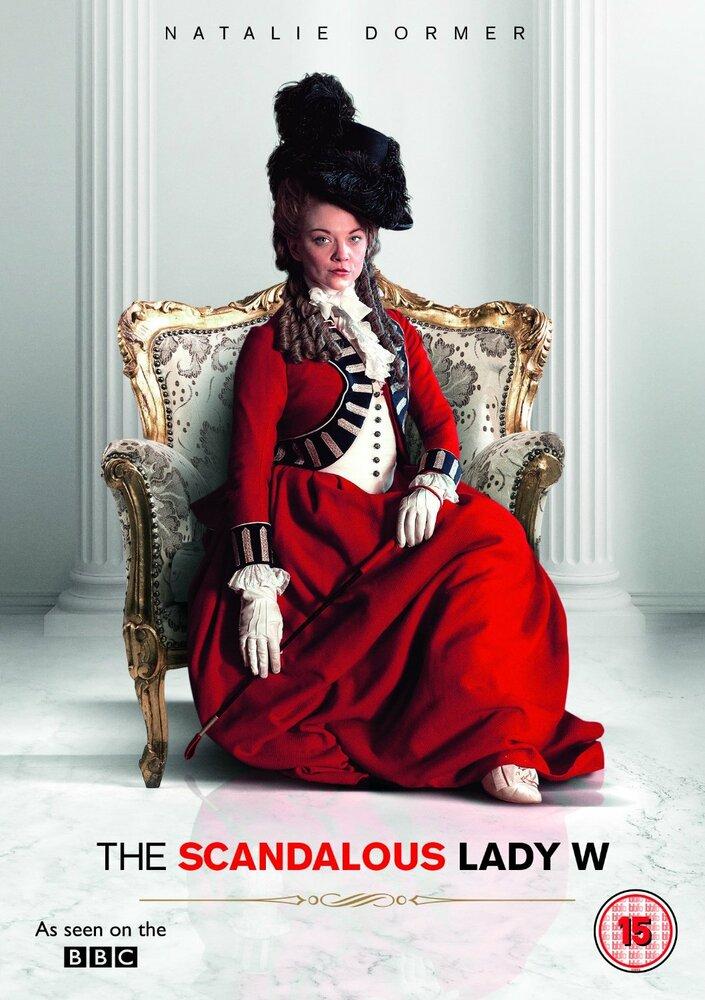 Скандальна леді У (2015)