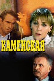 Каменская (1999)