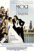 Моя большая греческая свадьба (My Big Fat Greek Wedding)