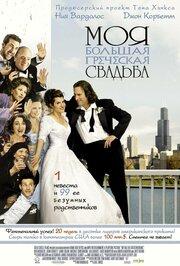 Моя большая греческая свадьба (2001)