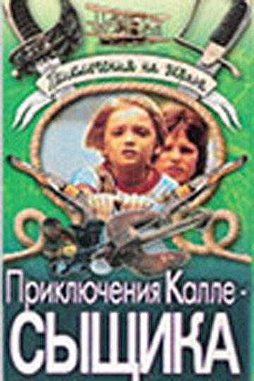 Обложка приключения калле блюмквиста