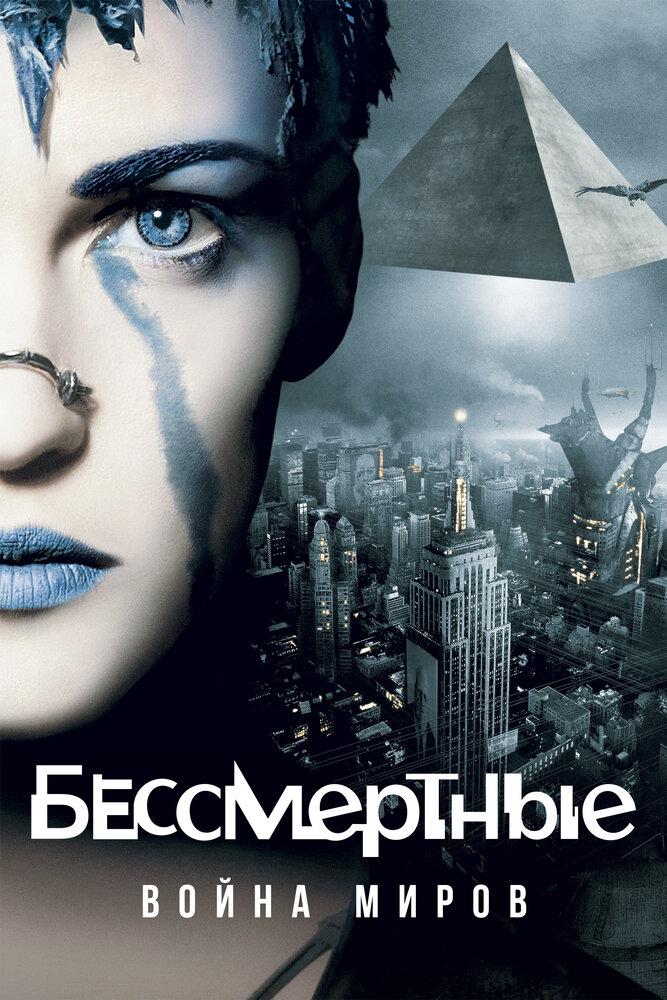 Война богов: бессмертные / immortals (2011) blu-ray скачать.