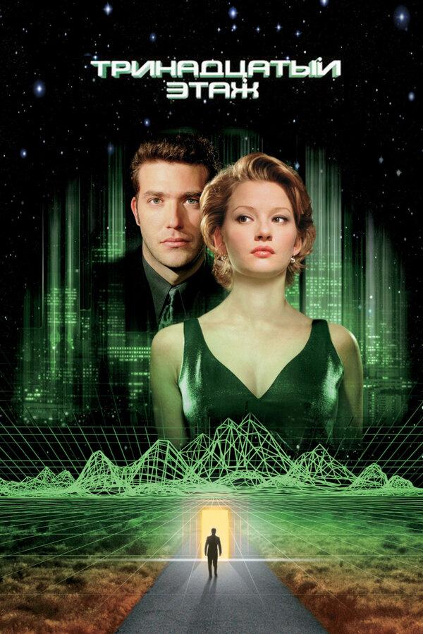 Тринадцатый этаж (1999)