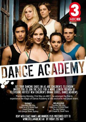 ������������ �������� (Dance Academy)