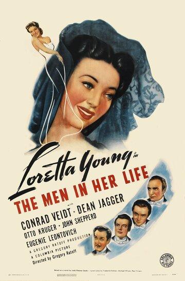 Мужчины в ее жизни (1941)