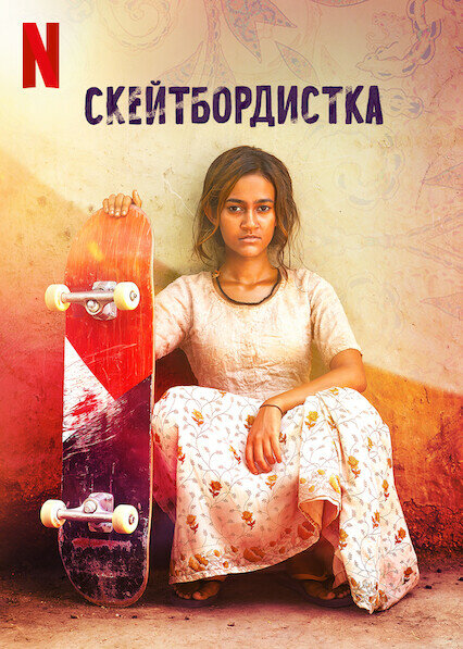 Скейтбордистка (2021)