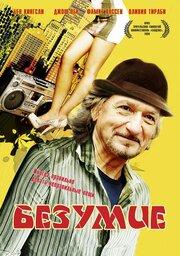 Безумие (2008)