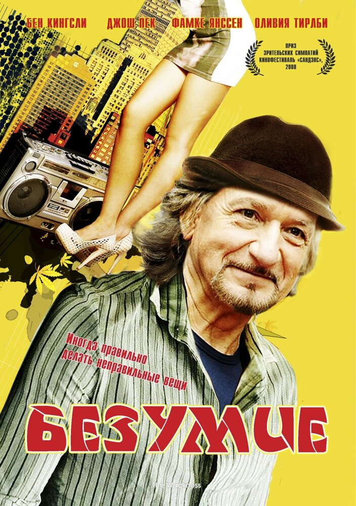Безумие / The Wackness (2008) BDRip